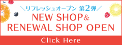 【NEW OPEN/RENEWAL OPENのご案内】