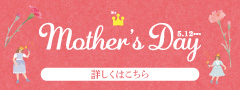 Mother's Day =ワタシが主役のごほうびデー!=